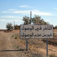 Road sign in Arabic